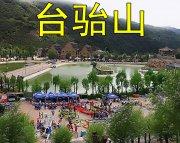 太原台骀山景区