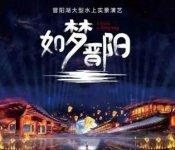 太原晋阳湖剧场《如梦晋阳》水上实景剧